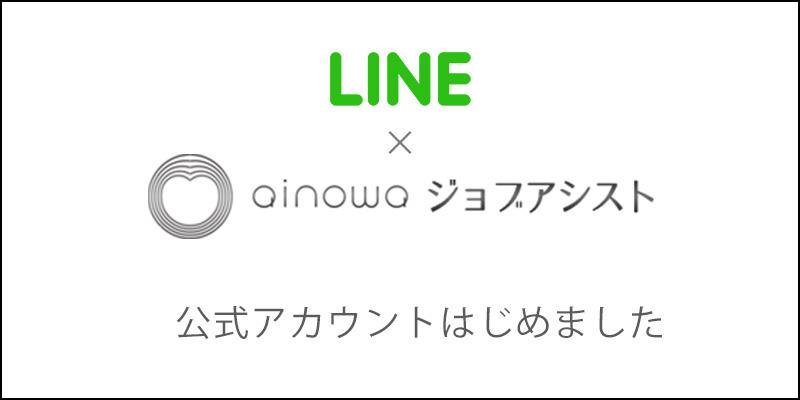 LINE×ainowaジョブアシスト 公式アカウントはじめました